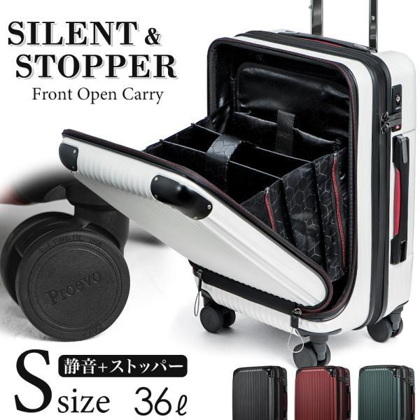 スーツケース 機内持ち込み Sサイズ  フロントオープン 機内持込 ブレーキ ストッパー PCポケット 超静音 TSAロック 2〜3泊 キャリーバッグ フロントポケット