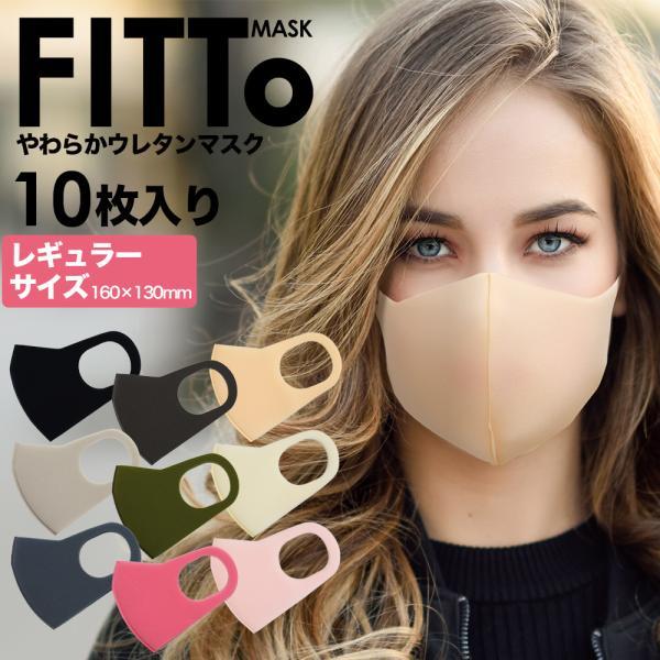マスク 10枚 個包装 個別包装 ウレタンマスク レギュラーサイズ スポンジ ピッタリフィット 極厚 やわらか 手洗い 男女兼用 飛沫防止 快適 フィット 送料無料