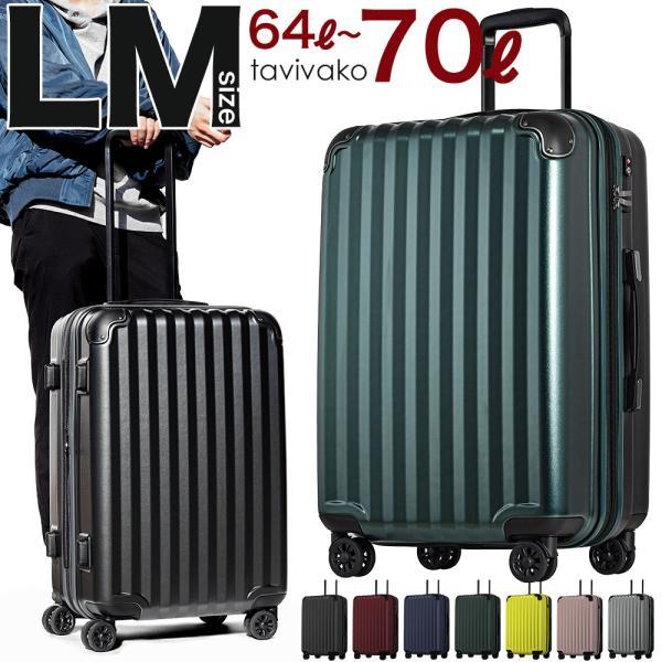 スーツケース アウトレット 安い 訳あり 大型 LMサイズ 静音8輪キャスター 拡張機能キャリーケース キャリーバッグ 修学旅行 国内 海外 旅行