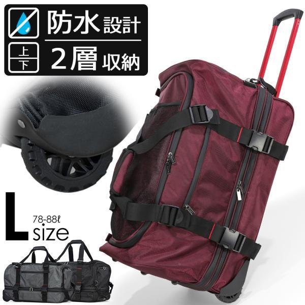 スーツケース アウトレット 安い 訳あり ボストンキャリー ボストンバッグ Lサイズ 88L 大容量 2層式収納 大型2輪 受託手荷物 リュック キャリーバッグ