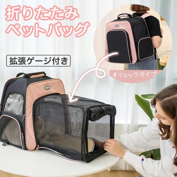  ペットキャリー リュック バッグ ケース 猫 犬 おしゃれ 1ドア Mサイズ 手提げ 拡張式 拡張…