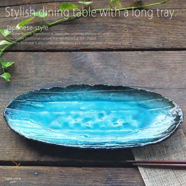 簡単イタリアン 真鯛のフレッシュカルパッチョ さんま皿 焼き物 楕円オーバル 33.5cm スカイ トルコブルー水色 青釉 和食器 角長皿 美濃焼 小鉢 釉薬 和 釉薬 |cocottepot