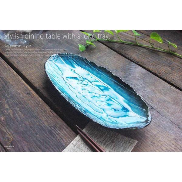 簡単イタリアン 真鯛のフレッシュカルパッチョ さんま皿 焼き物 楕円オーバル 33.5cm スカイ トルコブルー水色 青釉 和食器 角長皿 美濃焼 小鉢 釉薬 和 釉薬 |cocottepot|04