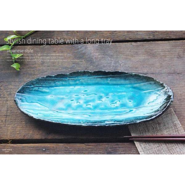 簡単イタリアン 真鯛のフレッシュカルパッチョ さんま皿 焼き物 楕円オーバル 33.5cm スカイ トルコブルー水色 青釉 和食器 角長皿 美濃焼 小鉢 釉薬 和 釉薬 |cocottepot|05