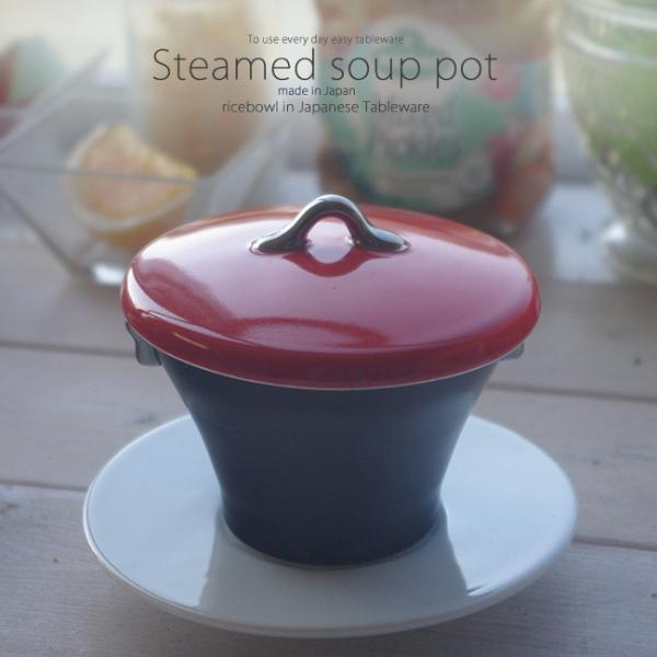 和食器 フタをあけてふわぁーっと 杏仁豆腐 レッド デザートカップセット 茶碗蒸し 赤 むし碗 スープポット デザート カップ 陶器 食器