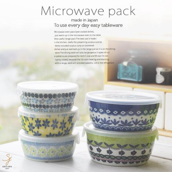 洋食器 美しいボレスワヴィエツの街 レンジパック 5個セット M×2 S×3 ボウル 保存 容器 鉢 おしゃれ うつわ 陶器 美濃焼 日本製 和食器