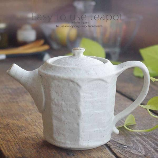 和食器 視線を感じる美味しい お茶 粉引 ティーポット 茶漉し付 茶器 食器 緑茶 紅茶 ハーブティー おうち うつわ 陶器 日本製 美濃焼
