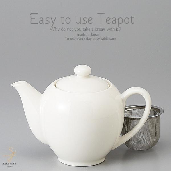 洋食器 美味しい お茶 を楽しむクリームホワイト ティーポット 茶漉し付 茶器 食器 緑茶 紅茶 ハーブティー おうち うつわ 陶器 日本製 美濃焼