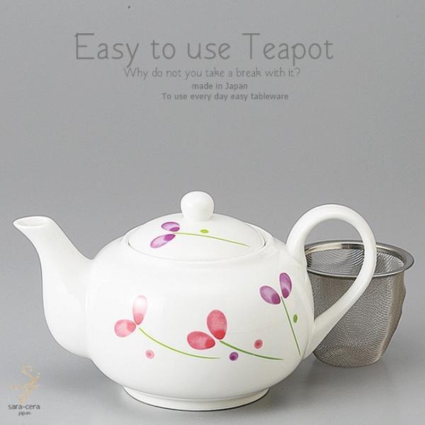 洋食器 視線を感じる美味しい お茶 かざ花 ティーポット 茶漉し付 茶器 食器 緑茶 紅茶 ハーブティー おうち うつわ 陶器