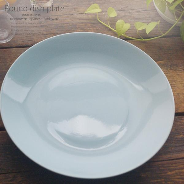 和食器鶏むね肉ポン酢焼ペパーミントブルーパーティー大皿41.7×5.7cmプレート丸皿おうちごはんうつわ食器陶器美濃焼日本製