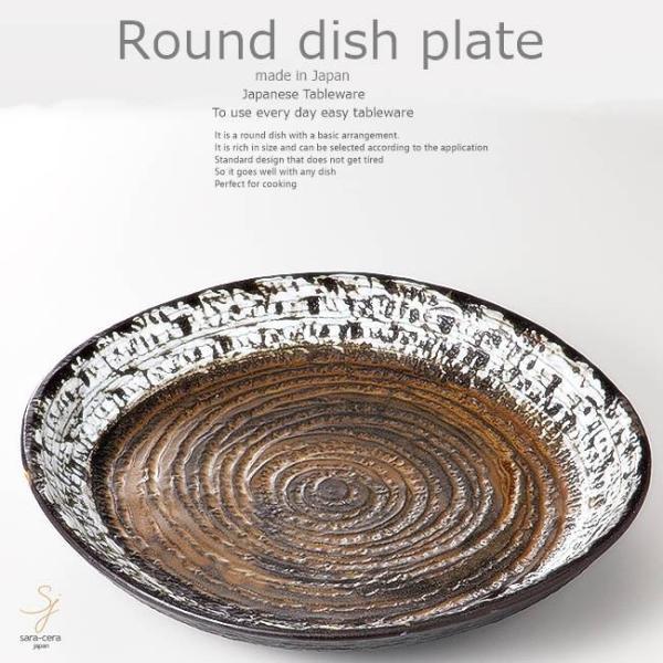 和食器 もやしと豚肉のチャンプルー黒茶渦三ツ足 パーティー大皿 30.2×5.1cm プレート 丸皿 おうち ごはん うつわ 食器 陶器 日本製