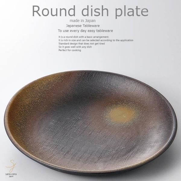和食器 イカとエビのキムチ炒め煮 黒備前釉 パーティー大皿 29.3×5cm プレート 丸皿 おうち ごはん うつわ 食器 陶器 美濃焼 日本製