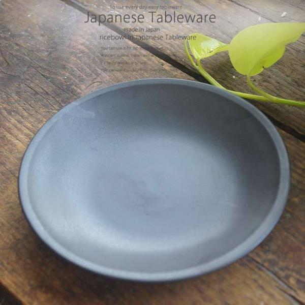 和食器 たっぷりの野菜と豚肉炒め 黒マット19.4×3cm プレート 丸皿 おうち ごはん うつわ 食器 陶器 日本製 インスタ映え