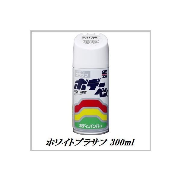 ソフト99 ホワイトプラサフ 300ml ボデーペン (99工房) SOFT99 ココバリュー
