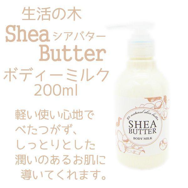 生活の木 ハンドクリーム リップスティック ボディーミルク シアバター ギフトボックス coeurfacteur 02