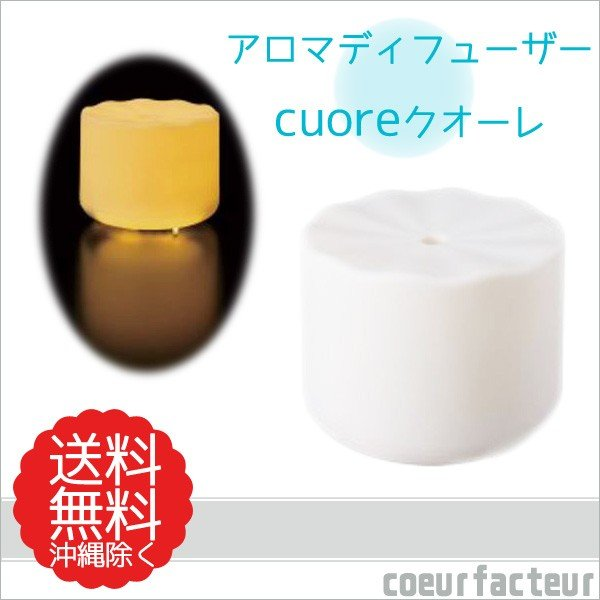 アロマディフューザー 生活の木 クオーレ cuore ウォームライト|coeurfacteur