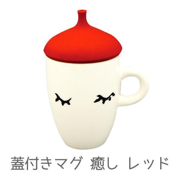 プレゼント 女性 おしゃれ 蓋付きマグカップ ハーブポーション ケーキタオル|coeurfacteur|02