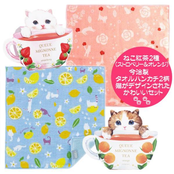 ねこ紅茶ティーバッグ今治製ハンカチロールケーキタオル(今治タオルハンカチ)ギフトボックス母の日誕生日