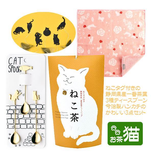ネコグッズギフト猫スプーン今治製ハンカチお茶ねこ茶ギフトボックス母の日ギフト誕生日プレゼント