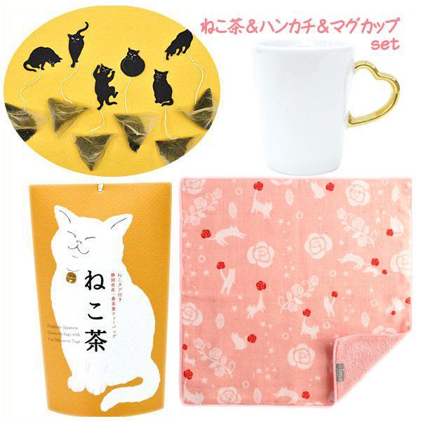 猫グッズマグカップハート今治製ハンカチお茶ねこ茶ギフトボックス母の日誕生日プレゼント女性