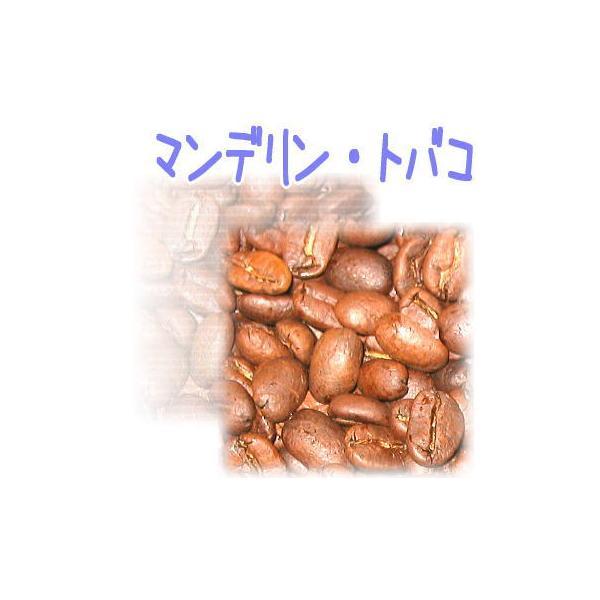スペシャルティーコーヒー豆 マンデリン・トバコ 内容量500g 焙煎したて -ふくよか