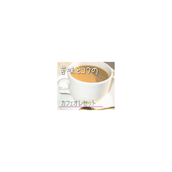 焙煎したてのコーヒー豆 コーヒーやさんのコクと苦味のカフェオレセット コーヒー生活
