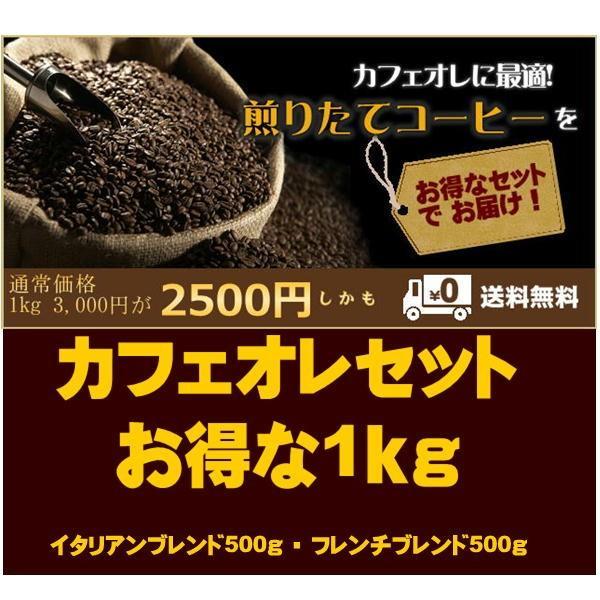 自家焙煎コーヒー豆 カフェオレセット合計1kg 500g×2種類 豆挽き選べる 木工ペン立てプレゼント