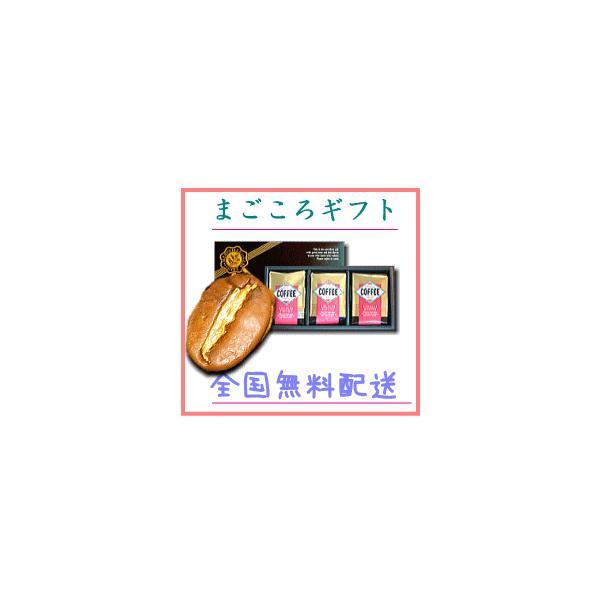 ギフト コーヒー/送料無料/コーヒー豆 コーヒー屋さんのカフェオレAセット コクと苦味の珈琲3種詰め合わせ コーヒー生活