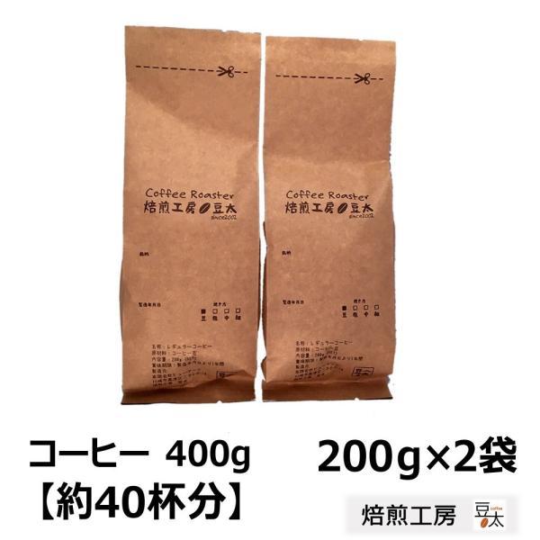 コーヒー豆 ブルーマウンテン100% 200g×2袋 「豆のまま」限定販売|coffee