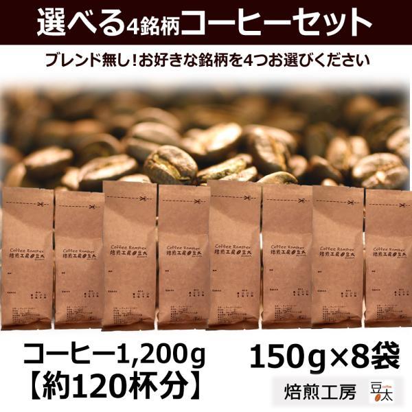 コーヒー豆 選べるセット 15銘柄から4種類|coffee