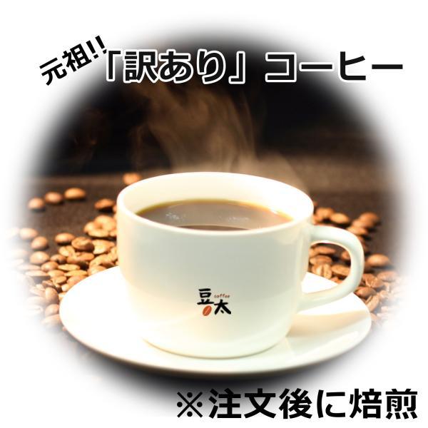 コーヒー豆 元祖!訳ありコーヒー  単一銘柄=ブレンド無し 10g|coffee