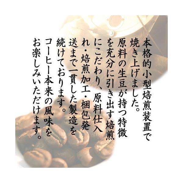 コーヒー豆 元祖!訳ありコーヒー  単一銘柄=ブレンド無し 10g|coffee|06