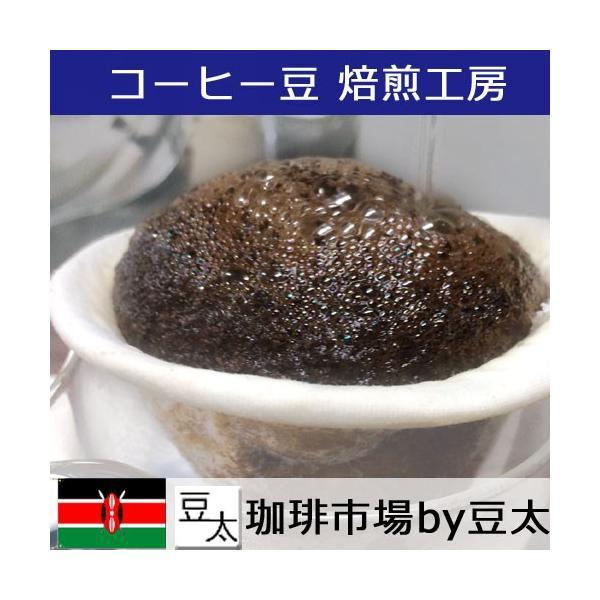 コーヒー豆 ケニアスペシャルティセット セール|coffee