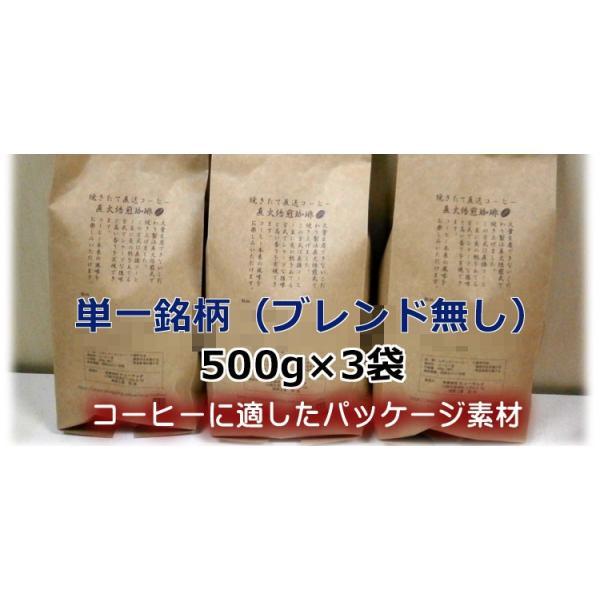コーヒー豆 ケニアスペシャルティセット セール|coffee|02