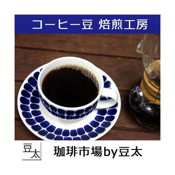 コーヒー豆 マンデリンスペシャルティセット|coffee