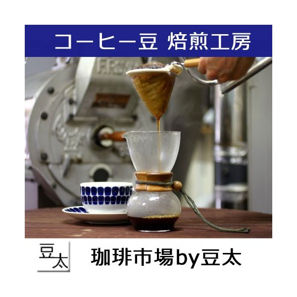 コーヒー豆 マンデリンスペシャルティセット|coffee|03