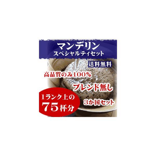 コーヒー豆 マンデリンスペシャルティセット|coffee|06