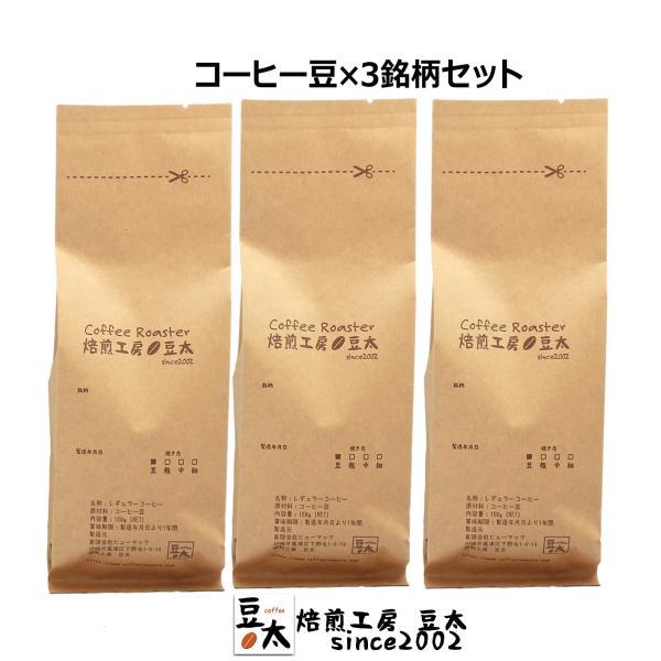 コーヒー豆 高品質 プレミアムグレードセット|coffee