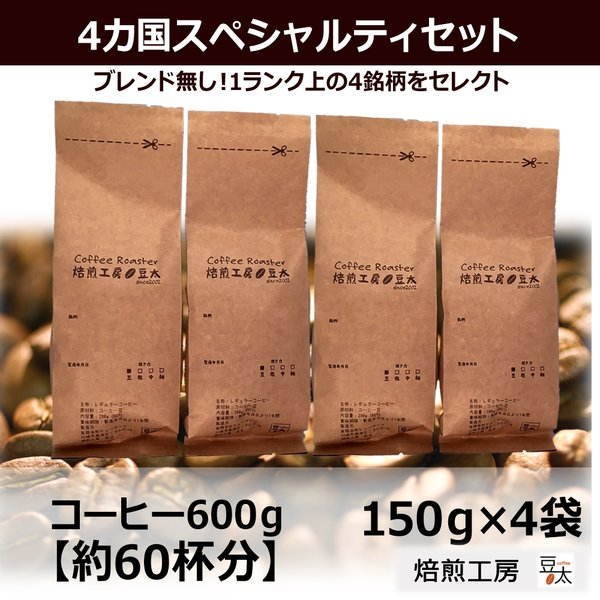 コーヒー豆 4カ国スペシャルティセット 800g|coffee