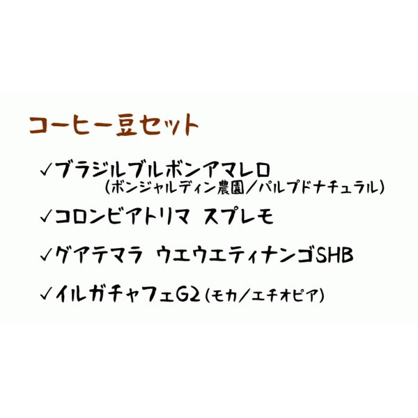 コーヒー豆 4カ国スペシャルティセット 800g|coffee|03
