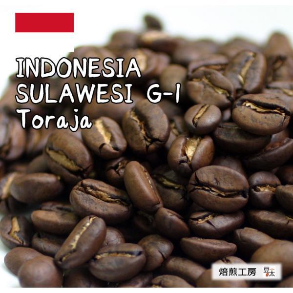 コーヒー豆 セール トラジャスペシャルティセット|coffee|04