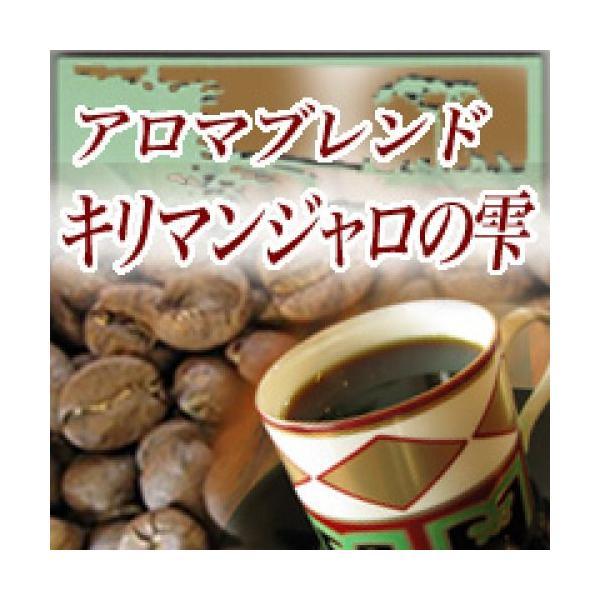 コーヒー豆 人気『キリマンジャロの雫』 -250g-(メール便)コーヒー豆|coffeebaka