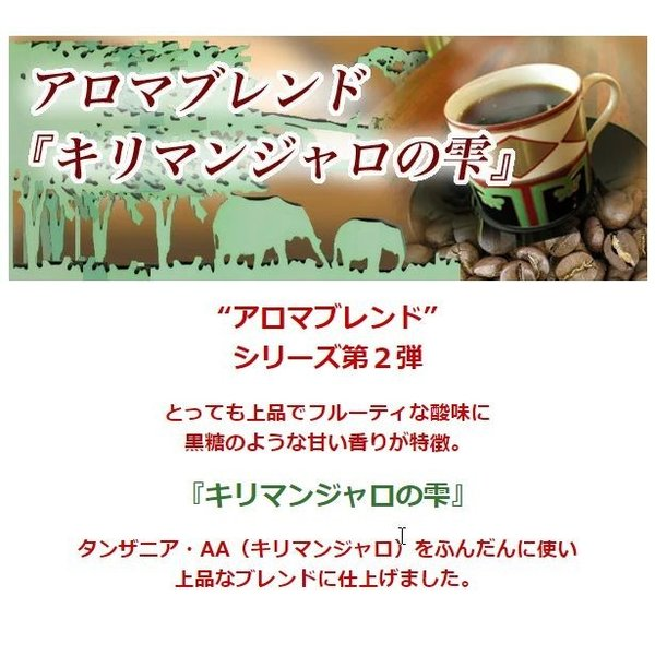 コーヒー豆 人気『キリマンジャロの雫』 -250g-(メール便)コーヒー豆|coffeebaka|02