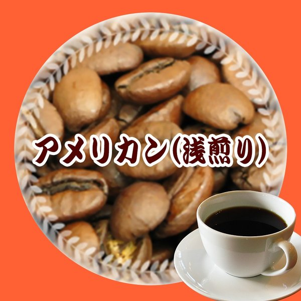 浅煎りコーヒー豆アメリカン・ブレンド-250g (メール便)|coffeebaka