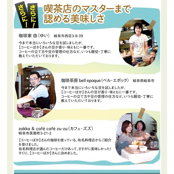 浅煎りコーヒー豆アメリカン・ブレンド-250g (メール便)|coffeebaka|12