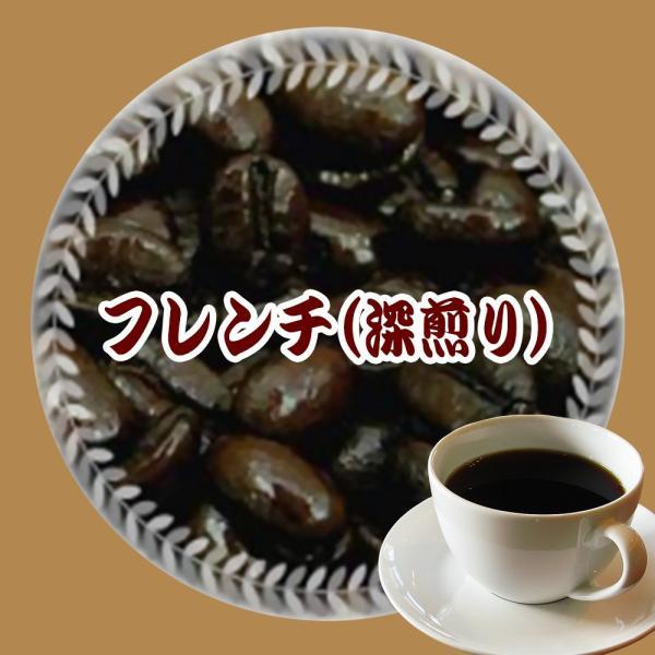 深煎りコーヒー豆フレンチ・ブレンド250g30杯〜45杯メール便