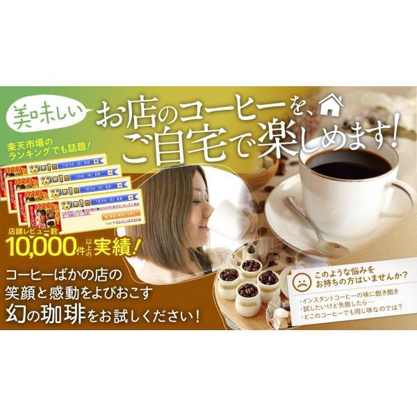 深煎りコーヒー豆 フレンチ・ブレンド 250g 30杯〜45杯 メール便 coffeebaka 03