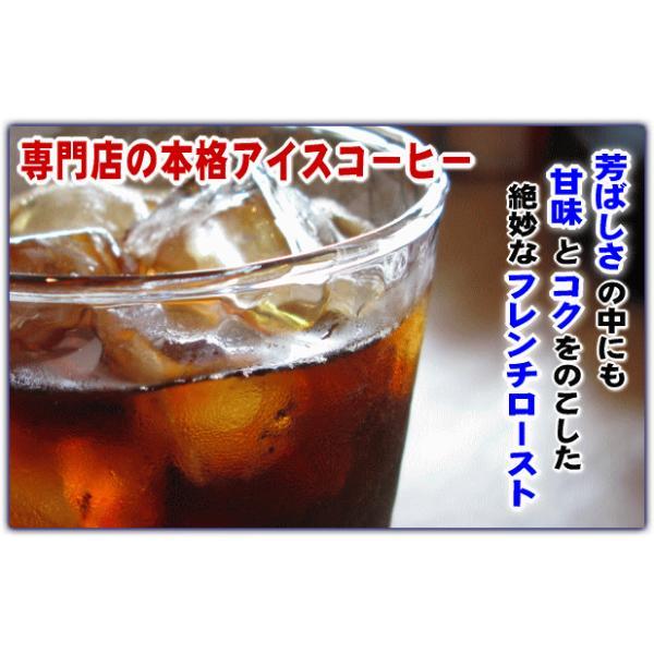 アイスコーヒー豆 深煎り(フレンチロースト)-250g (メール便)|coffeebaka|02