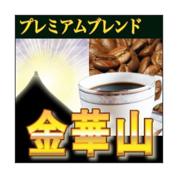 コーヒー豆お試し人気プレミアムブレンド『金華山』-250g-(メール便)コーヒー粉挽き挽く消化食品