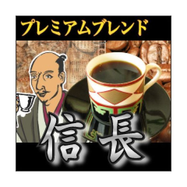 深煎りコーヒー豆お試し人気プレミアムブレンド『信長』『信長のアイス珈琲』Hot&Ice250gメール便コーヒー粉挽き挽く